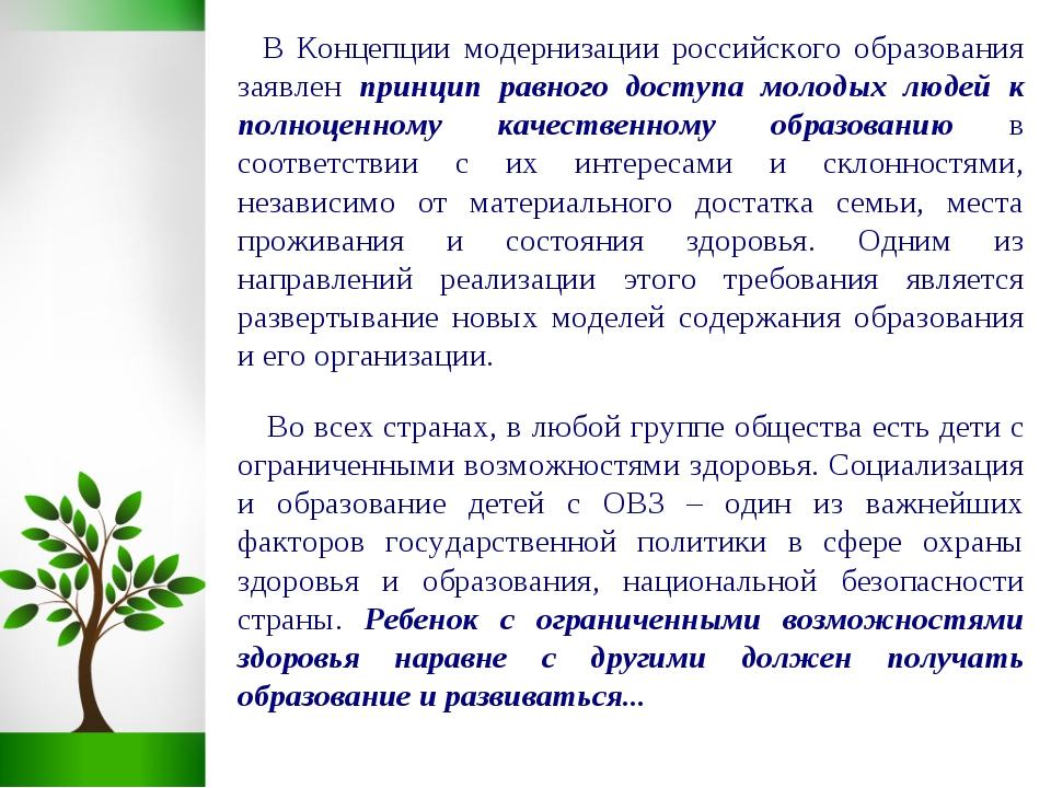 В Концепции модернизации российского образования заявлен принцип равного дос...