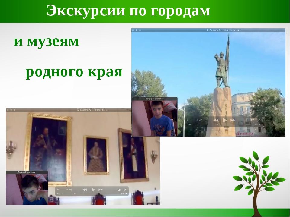 Экскурсии по городам и музеям родного края