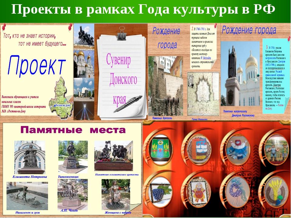 Проекты в рамках Года культуры в РФ