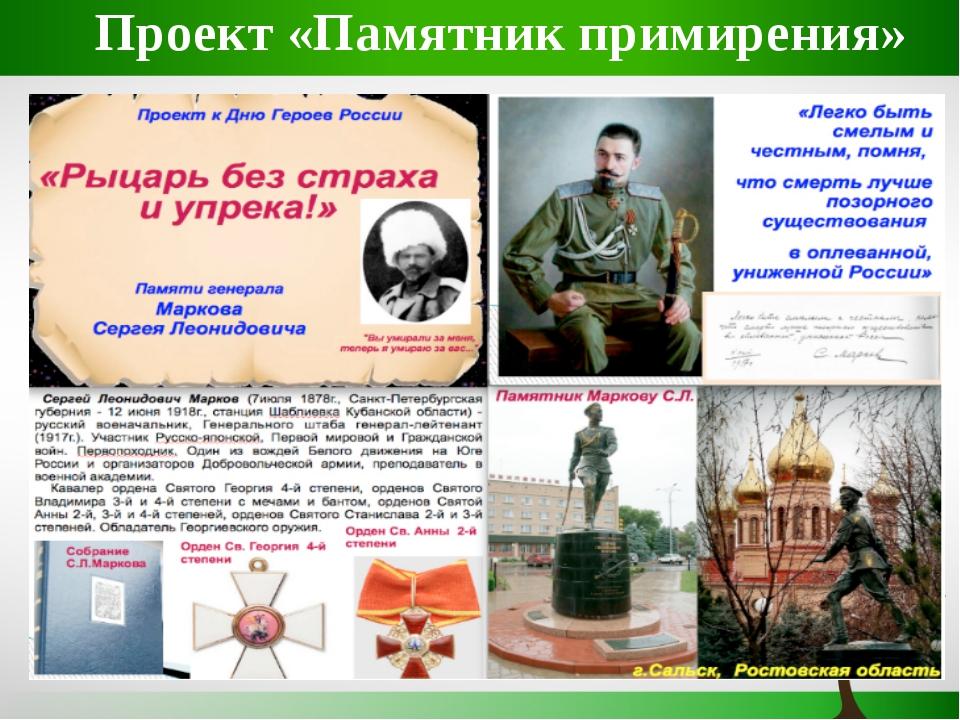 Проект «Памятник примирения»