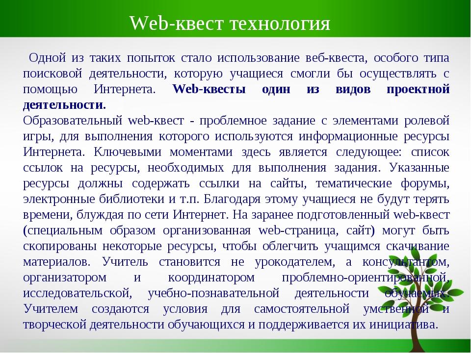 Одной из таких попыток стало использование веб-квеста, особого типа поисково...