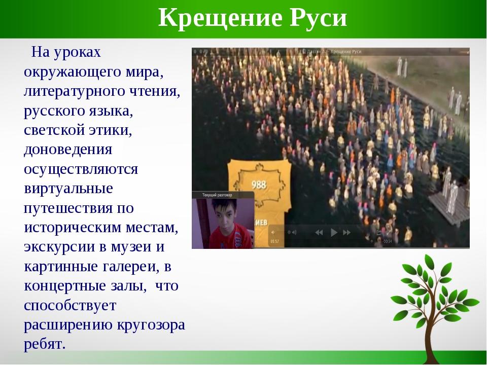 Крещение Руси На уроках окружающего мира, литературного чтения, русского язы...