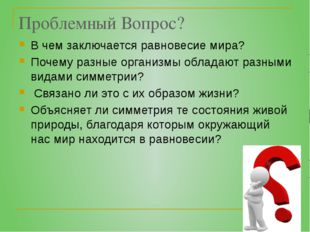 Проблемный Вопрос? В чем заключается равновесие мира? Почему разные организмы