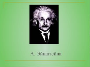 А. Эйнштейна