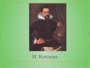 И. Кеплера