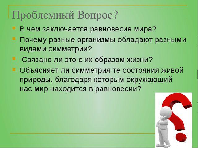 Проблемный Вопрос? В чем заключается равновесие мира? Почему разные организмы...