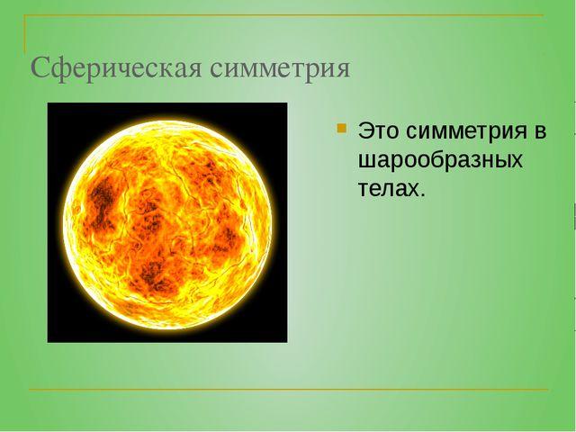 Сферическая симметрия Это симметрия в шарообразных телах.
