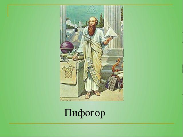 Пифогор