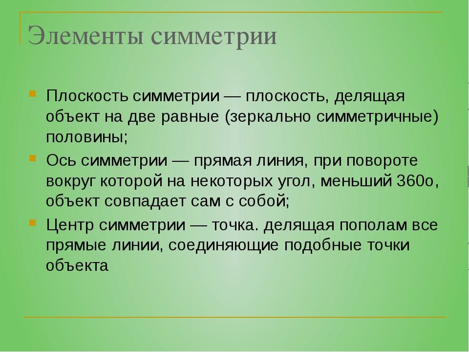 Элементы симметрии Плоскость симметрии — плоскость, делящая объект на две рав...