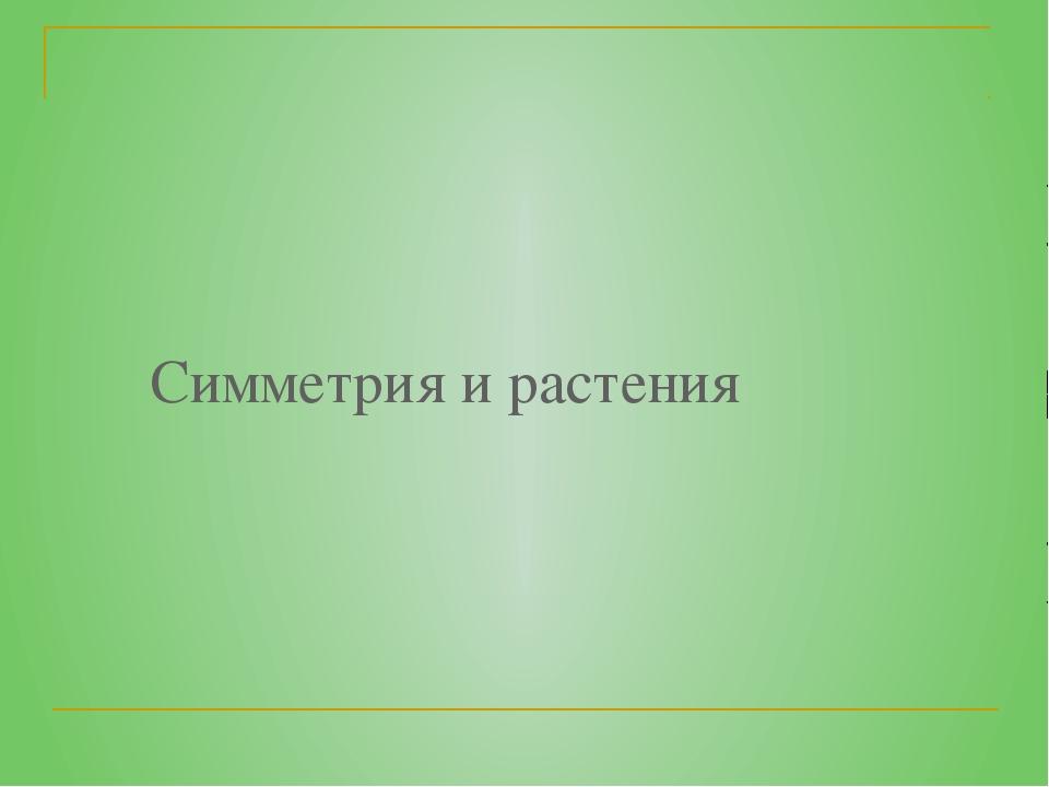 Симметрия и растения