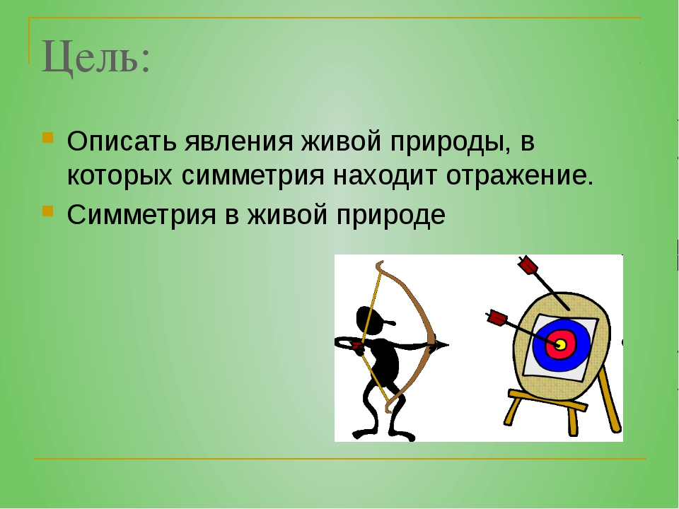 Цель: Описать явления живой природы, в которых симметрия находит отражение. С...
