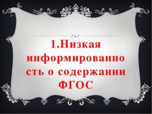 1.Низкая информированность о содержании ФГОС