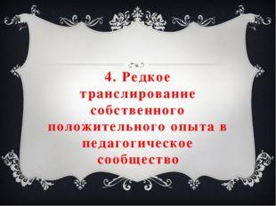 4. Редкое транслирование собственного положительного опыта в педагогическое с