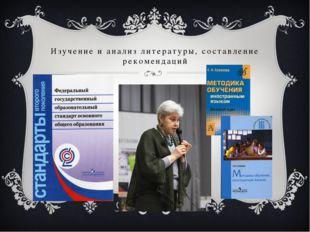 Изучение и анализ литературы, составление рекомендаций
