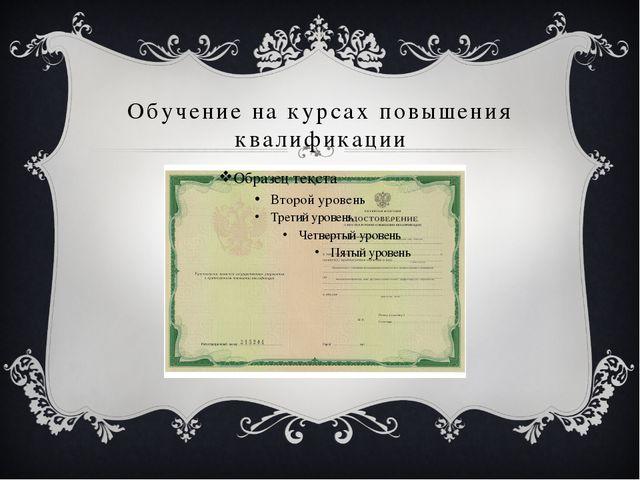 Обучение на курсах повышения квалификации