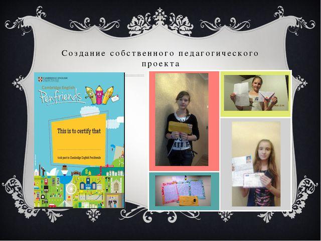 Создание собственного педагогического проекта