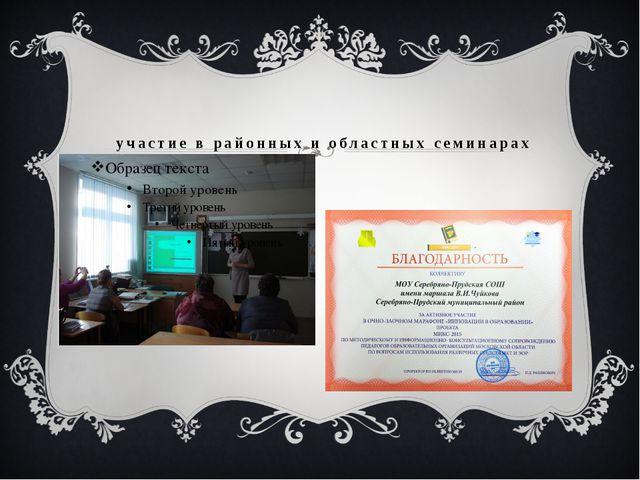 участие в районных и областных семинарах