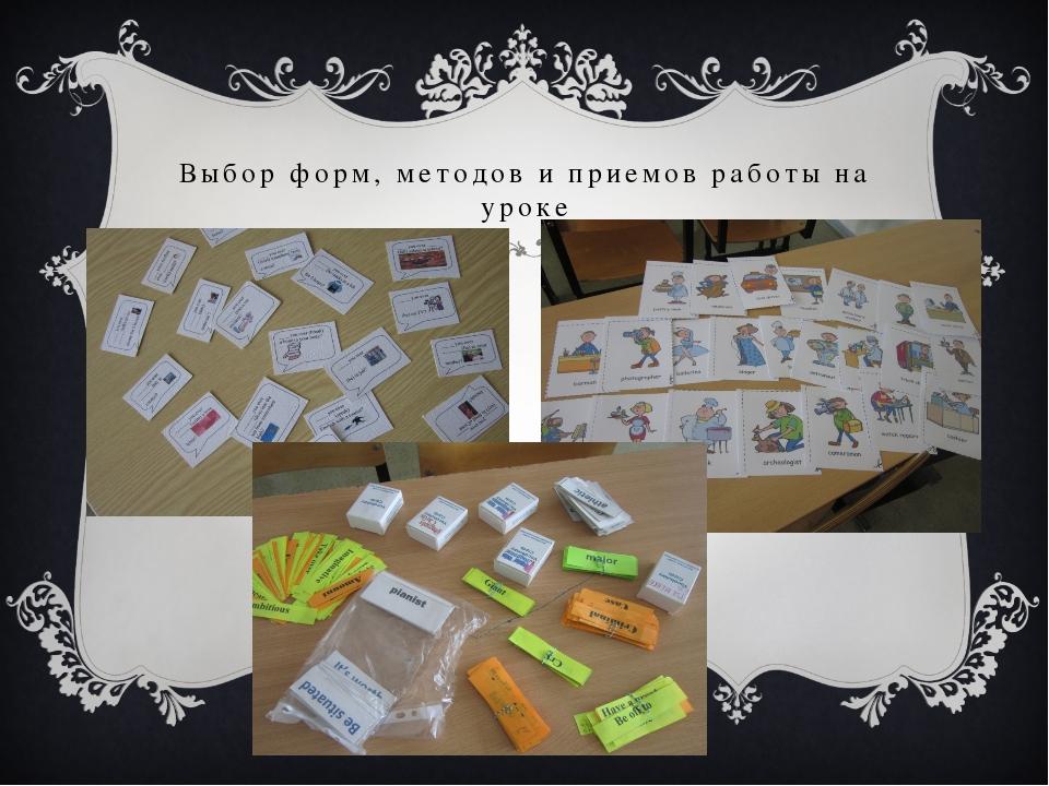 Выбор форм, методов и приемов работы на уроке