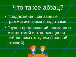 Что такое абзац? Предложения, связанные грамматическими средствами Группа пре
