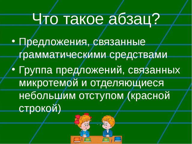 Что такое абзац? Предложения, связанные грамматическими средствами Группа пре...