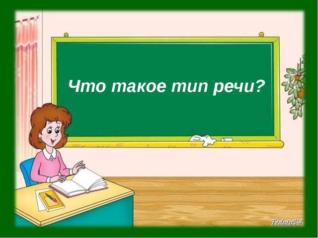 Что такое тип речи?
