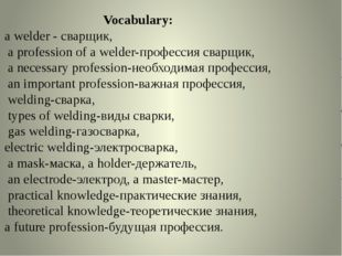 Vocabulary: a welder - сварщик, a profession of a welder-профессия сварщик, a