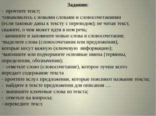 Задания: - прочтите текст; ознакомьтесь с новыми словами и словосочетаниями