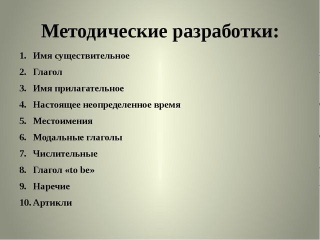 Методические разработки: Имя существительное Глагол Имя прилагательное Настоя...