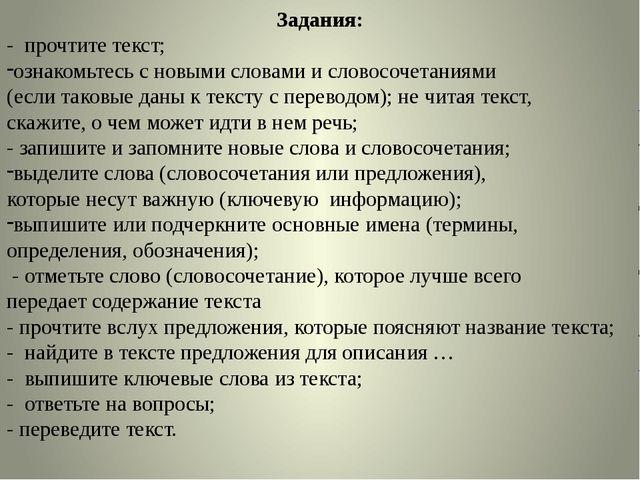 Задания: - прочтите текст; ознакомьтесь с новыми словами и словосочетаниями...