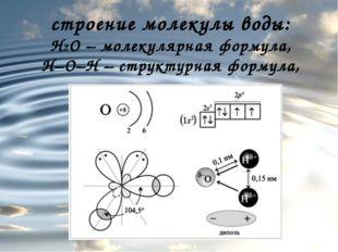 строение молекулы воды: Н2О – молекулярная формула, Н–О–Н – структурная форму