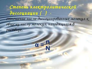 Роль воды как транспортного средства Выделение растением капелек воды — гутта