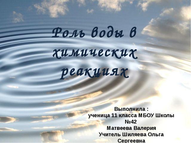 Растворение Физическая теория Вант-Гофф Я.Х. Оствальд Вильгельм Аррениус С.А.