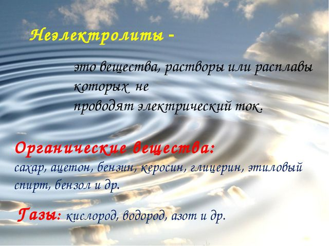 + + - - + + - - Раствор Кристалл - + + + - - + + - - - + NaCl → Na+ + Cl - Ро...