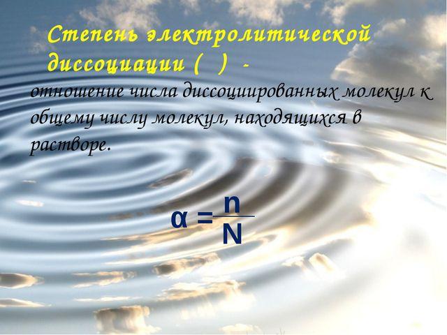 Роль воды как транспортного средства Выделение растением капелек воды — гутта...