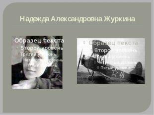 Надежда Александровна Журкина