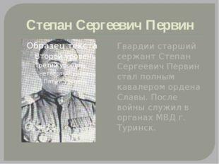 Степан Сергеевич Первин Гвардии старший сержант Степан Сергеевич Первин стал