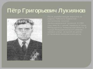 Пётр Григорьевич Лукиянов После демобилизации вернулся на родину. Работал в Т