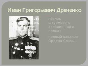 Иван Григорьевич Драченко лётчик штурмового авиационного полка ; полный кавал