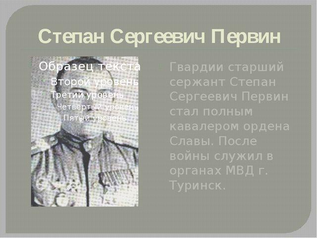 Степан Сергеевич Первин Гвардии старший сержант Степан Сергеевич Первин стал...