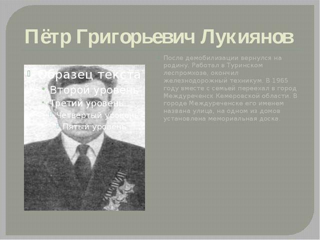 Пётр Григорьевич Лукиянов После демобилизации вернулся на родину. Работал в Т...