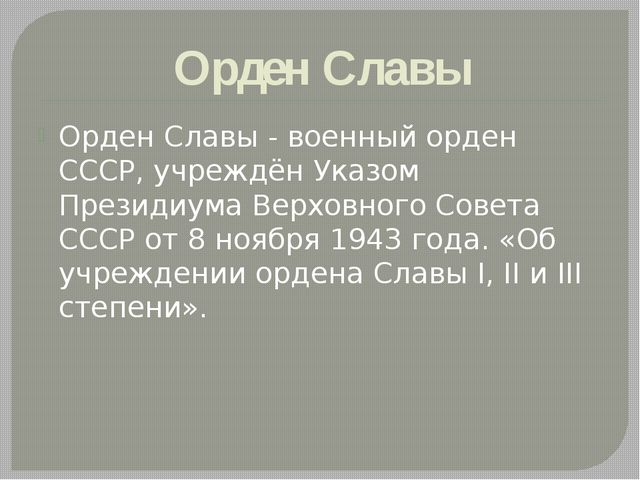 Орден Славы Орден Славы - военный орден СССР, учреждён Указом Президиума Верх...