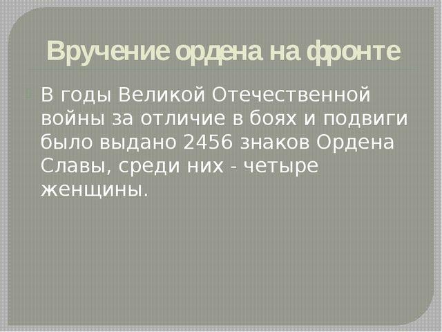 Вручение ордена на фронте В годы Великой Отечественной войны за отличие в боя...