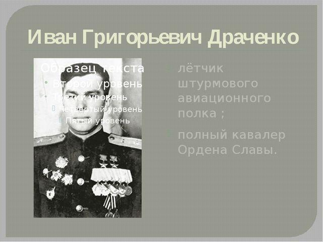 Иван Григорьевич Драченко лётчик штурмового авиационного полка ; полный кавал...