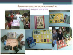 Представление моего педагогического опыта работы. Составление с детьми коллек