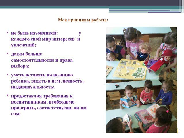 не быть назойливой: у каждого свой мир интересов и увлечений; детям больше са...