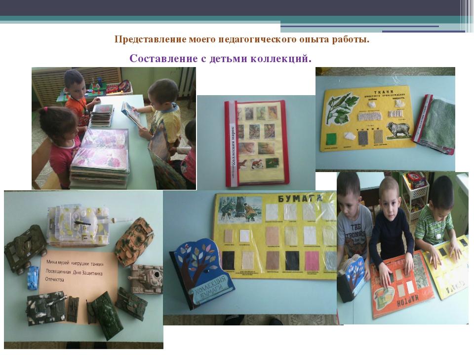 Представление моего педагогического опыта работы. Составление с детьми коллек...