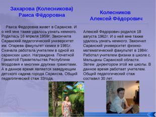 Захарова (Колесникова) Раиса Фёдоровна Колесников Алексей Фёдорович Раиса Фед
