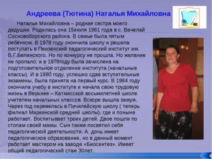 Андреева (Тютина) Наталья Михайловна Наталья Михайловна – родная сестра моего