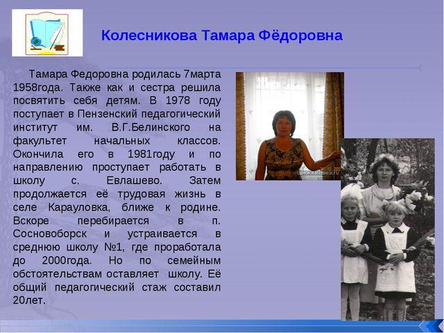 Колесникова Тамара Фёдоровна Тамара Федоровна родилась 7марта 1958года. Также...