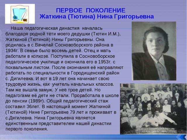 ПЕРВОЕ ПОКОЛЕНИЕ Жаткина (Тютина) Нина Григорьевна Наша педагогическая динас...
